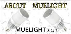 ABOUT MUELIGHT
